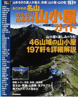 あこがれの名山のんびり山あるき山小屋ガイド 詳細データ&評価表つき
