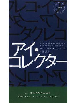 アイ・コレクター(ハヤカワ・ポケット・ミステリ・ブックス)