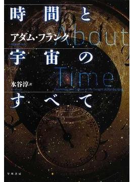 時間と宇宙のすべて