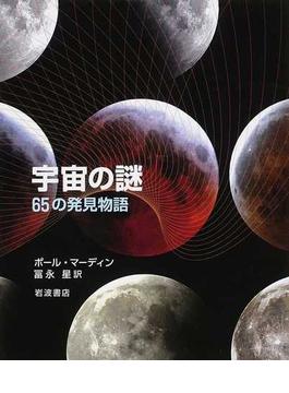 宇宙の謎 65の発見物語