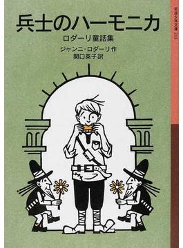 兵士のハーモニカ ロダーリ童話集(岩波少年文庫)