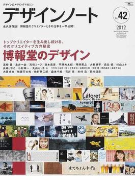 デザインノート デザインのメイキングマガジン No.42(2012) 博報堂のデザイン