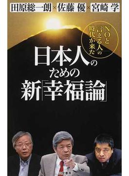 日本人のための新「幸福論」 「NOと言える人」の時代が来た