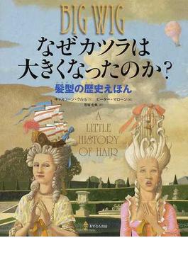なぜカツラは大きくなったのか? 髪型の歴史えほん