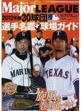 メジャー・リーグ30球団選手名鑑+球場ガイド 2012(B.B.MOOK)