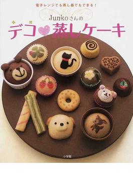 Junkoさんのデコ♥蒸しケーキ 電子レンジでも蒸し器でもできる!