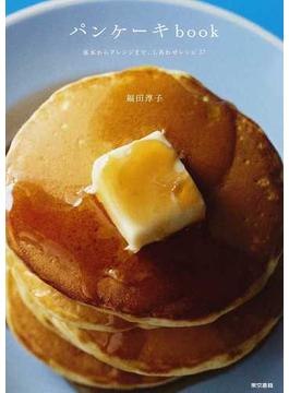 パンケーキbook 基本からアレンジまで、しあわせレシピ37