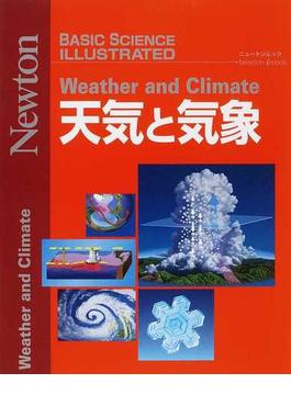 天気と気象