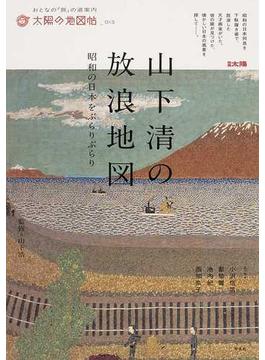 山下清の放浪地図 昭和の日本をぶらりぶらり