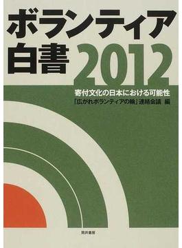 ボランティア白書 2012 寄付文化の日本における可能性