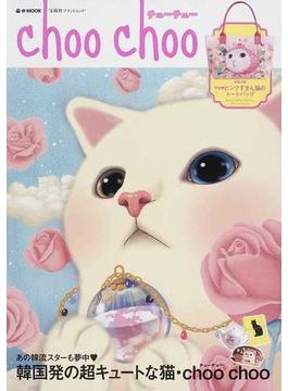 choo choo 韓国発の超キュートな猫キャラ あの韓流スターも夢中♥(e‐MOOK)