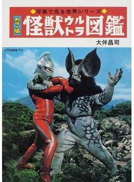 怪獣ウルトラ図鑑 カラー版 復刻版