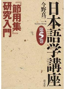 日本語学講座 第5巻 『節用集』研究入門