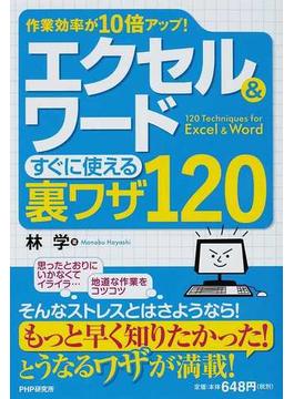 エクセル&ワードすぐに使える裏ワザ120 作業効率が10倍アップ!
