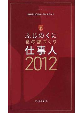 ふじのくに食の都づくり仕事人 SHIZUOKAグルメガイド 2012