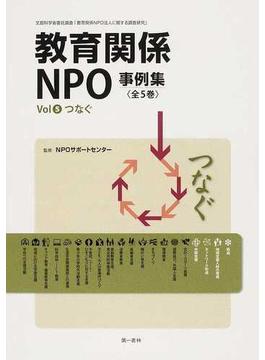 教育関係NPO事例集 文部科学省委託調査「教育関係NPO法人に関する調査研究」 平成22年度 Vol5 つなぐ