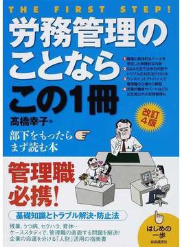 労務管理のことならこの1冊 改訂4版