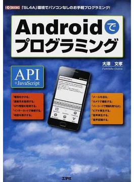 Androidでプログラミング 「SL4A」環境でパソコンなしのお手軽プログラミング! API+JavaScript