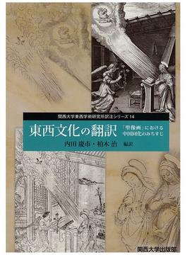 東西文化の翻訳 「聖像画」における中国同化のみちすじ