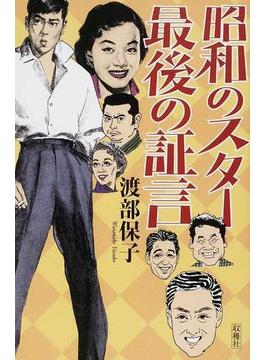 昭和のスター最後の証言