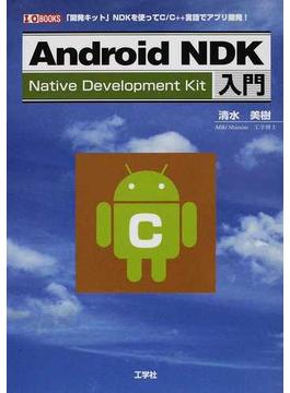 Android NDK入門 「開発キット」NDKを使ってC/C++言語でアプリ開発!