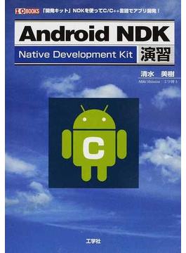 Android NDK演習 「開発キット」NDKを使ってC/C++言語でアプリ開発!