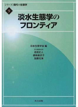 シリーズ現代の生態学 9 淡水生態学のフロンティア