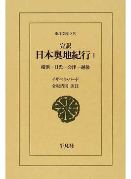 完訳日本奥地紀行 1 横浜−日光−会津−越後(東洋文庫)