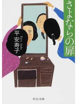 さよならの扉(中公文庫)