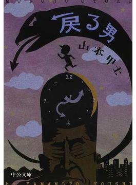 戻る男(中公文庫)