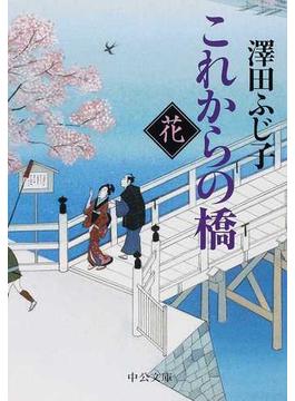 これからの橋 花(中公文庫)