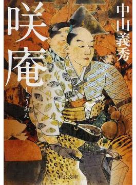 咲庵(中公文庫)