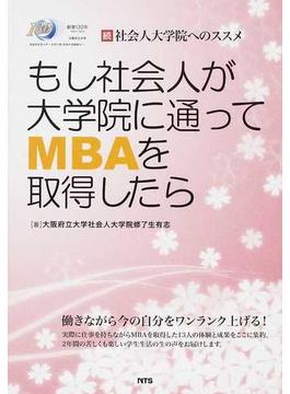 もし社会人が大学院に通ってMBAを取得したら 社会人大学院へのススメ 続