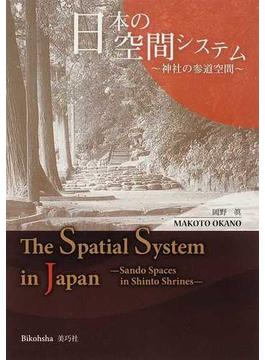 日本の空間システム 神社の参道空間