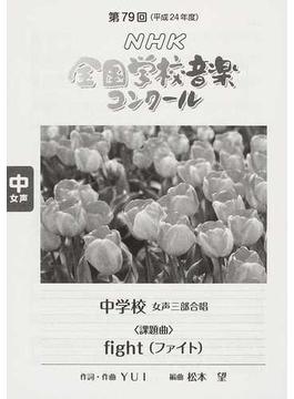 NHK全国学校音楽コンクール課題曲 第79回(平成24年度)中学校女声三部合唱 fight