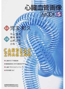心臓血管画像MOOK 5