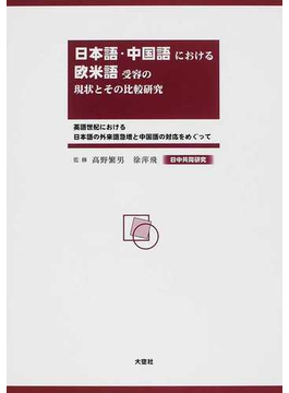 日本語・中国語における欧米語受容の現状とその比較研究 日中共同研究 英語世紀における日本語の外来語急増と中国語の対応をめぐって