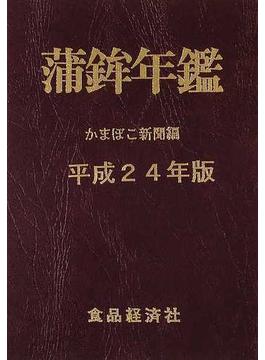 蒲鉾年鑑 平成24年版