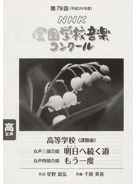 NHK全国学校音楽コンクール課題曲 第79回(平成24年度)高等学校女声三部合唱女声四部合唱 明日へ続く道 もう一度