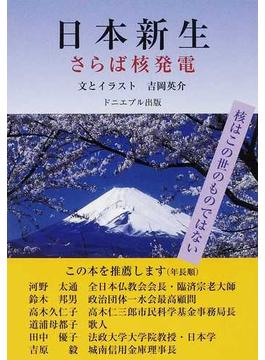 日本新生 さらば核発電