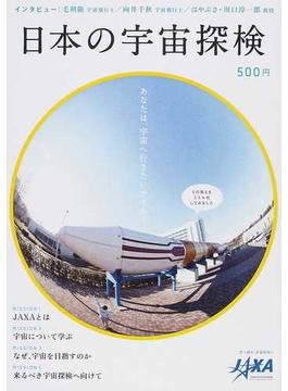 日本の宇宙探検 あなたは、宇宙へ行きたいですか?