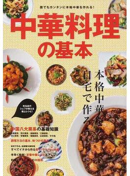 中華料理の基本 本格中華を自宅で作ろう!