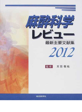 麻酔科学レビュー 最新主要文献集 2012