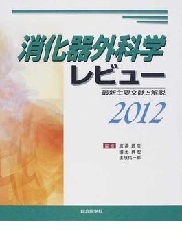 消化器外科学レビュー 最新主要文献と解説 2012
