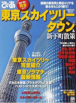 ぴあ東京スカイツリータウン&新・下町散策(ぴあMOOK)