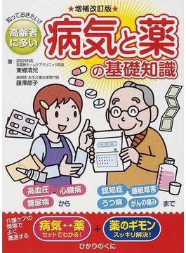 知っておきたい!!高齢者に多い病気と薬の基礎知識 増補改訂版