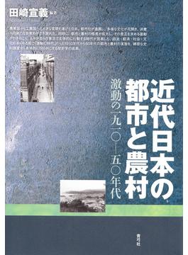 近代日本の都市と農村 激動の一九一〇−五〇年代