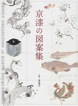 京漆の図案集