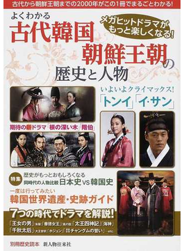 よくわかる古代韓国・朝鮮王朝の歴史と人物 メガヒットドラマがもっと楽しくなる!
