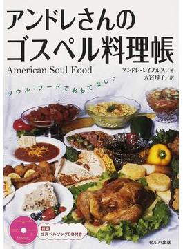 アンドレさんのゴスペル料理帳 American Soul Food ソウル・フードでおもてなし